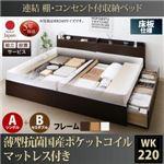 【組立設置費込】 収納ベッド ワイドK220 A(S)+B(SD)タイプ 床板仕様 【薄型抗菌国産ポケットコイルマットレス付】 フレームカラー:ホワイト  連結 棚・コンセント付収納ベッド Ernesti エルネスティ
