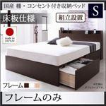 【組立設置費込】 収納ベッド シングル 床板仕様  【フレームのみ】 フレームカラー:ダークブラウン  国産 棚・コンセント付き収納ベッド Fleder フレーダー