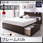 【組立設置費込】 収納ベッド セミダブル 床板仕様  【フレームのみ】 フレームカラー:ホワイト  国産 棚・コンセント付き収納ベッド Fleder フレーダー