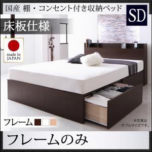 お客様組立 収納ベッド セミダブル 床板仕様  【フレームのみ】 フレームカラー:ホワイト  国産 棚・コンセント付き収納ベッド Fleder フレーダー
