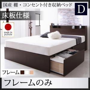 お客様組立 収納ベッド ダブル 床板仕様  【フレームのみ】 フレームカラー:ナチュラル  国産 棚・コンセント付き収納ベッド Fleder フレーダー