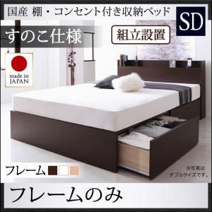 【組立設置費込】 収納ベッド セミダブル すのこ仕様  【フレームのみ】 フレームカラー:ダークブラウン  国産 棚・コンセント付き収納ベッド Fleder フレーダー