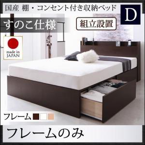 【組立設置費込】 収納ベッド ダブル すのこ仕様  【フレームのみ】 フレームカラー:ホワイト  国産 棚・コンセント付き収納ベッド Fleder フレーダー