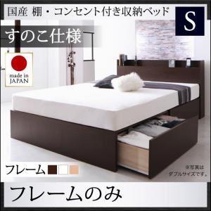 お客様組立 収納ベッド シングル すのこ仕様  【フレームのみ】 フレームカラー:ナチュラル  国産 棚・コンセント付き収納ベッド Fleder フレーダー
