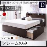 お客様組立 収納ベッド ダブル すのこ仕様  【フレームのみ】 フレームカラー:ナチュラル  国産 棚・コンセント付き収納ベッド Fleder フレーダー