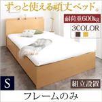 【組立設置費込】 収納ベッド シングル   【フレームのみ】 フレームカラー:ダークブラウン  長く使える棚・コンセント付国産頑丈2杯収納ベッド Rhino ライノ