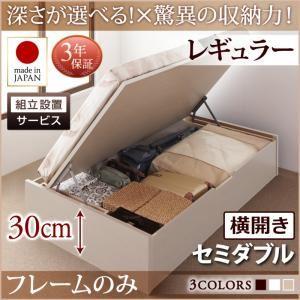 組立設置付 国産跳ね上げ収納ベッド Regless リグレス