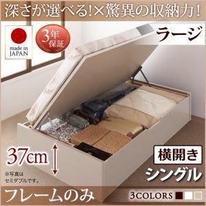 お客様組立 収納ベッド 【横開き】 シングル 深さラージ   【フレームのみ】 フレームカラー:ホワイト  国産跳ね上げ収納ベッド Regless リグレス