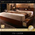 収納ベッド ダブル ライトタイプ 【フレームのみ】 フレームカラー:ウォールナットブラウン 高級ウォルナット材ワイドサイズ収納ベッド Fenrir フェンリル