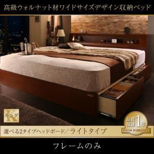 高級ウォルナット材ワイドサイズ収納ベッド Fenrir フェンリル ライトタイプ