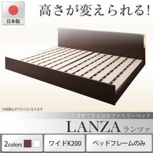 お客様組立 高さ調整できる国産ファミリーベッド LANZA ランツァ