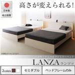 【組立設置費込】 ベッド セミダブル 【フレームのみ】 フレームカラー:ホワイト 組立設置付 高さ調整できる国産ファミリーベッド LANZA ランツァ