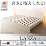 【組立設置費込】 ベッド ワイドK240(SD×2) 【フレームのみ】 フレームカラー:ホワイト 組立設置付 高さ調整できる国産ファミリーベッド LANZA ランツァ