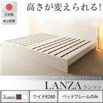 【組立設置費込】 ベッド ワイドK280 【フレームのみ】 フレームカラー:ダークブラウン 組立設置付 高さ調整できる国産ファミリーベッド LANZA ランツァ
