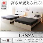 【組立設置費込】 ベッド シングル 【スタンダードボンネルコイルマットレス付】 フレームカラー:ホワイト/マットレスカラー:ホワイト 組立設置付 高さ調整できる国産ファミリーベッド LANZA ランツァ