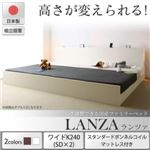 【組立設置費込】 ベッド ワイドK240(SD×2) 【スタンダードボンネルコイルマットレス付】 フレームカラー:ホワイト/マットレスカラー:ホワイト 組立設置付 高さ調整できる国産ファミリーベッド LANZA ランツァ