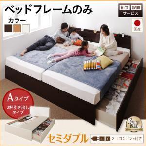 組立設置付 壁付けできる国産ファミリー連結収納ベッド Tenerezza テネレッツァ Aタイプ