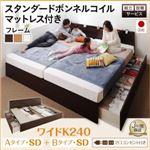 【組立設置費込】 収納ベッド ワイドK240(SD×2) A+Bタイプ 【スタンダードボンネルコイルマットレス付】 フレームカラー:ダークブラウン 組立設置付 壁付けできる国産ファミリー連結収納ベッド Tenerezza テネレッツァの画像