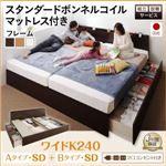 【組立設置費込】 収納ベッド ワイドK240(SD×2) A+Bタイプ 【スタンダードボンネルコイルマットレス付】 フレームカラー:ナチュラル 組立設置付 壁付けできる国産ファミリー連結収納ベッド Tenerezza テネレッツァの画像