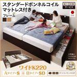 【組立設置費込】 収納ベッド ワイドK220 A(S)+B(SD)タイプ 【スタンダードボンネルコイルマットレス付】 フレームカラー:ダークブラウン 組立設置付 壁付けできる国産ファミリー連結収納ベッド Tenerezza テネレッツァの画像