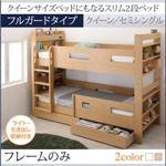 2段ベッド クイーン フルガード 【フレームのみ】 フレームカラー:ホワイト クイーンサイズベッドにもなるスリム2段ベッド Whenwill ウェンウィル