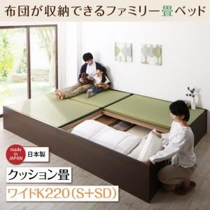 お客様組立 収納ベッド ワイドK220 【フレームのみ】 フレームカラー:ダークブラウン/畳カラー:グリーン お客様組立 日本製・布団が収納できる大容量収納畳連結ベッド クッション畳
