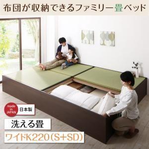 お客様組立 収納ベッド ワイドK220 【フレームのみ】 フレームカラー:ダークブラウン/畳カラー:グリーン お客様組立 日本製・布団が収納できる大容量収納畳連結ベッド 洗える畳
