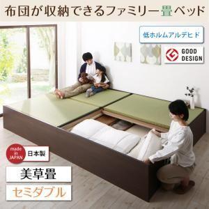 お客様組立 収納ベッド セミダブル 【フレームのみ】 フレームカラー:ダークブラウン/畳カラー:グリーン お客様組立 日本製・布団が収納できる大容量収納畳連結ベッド 美草畳