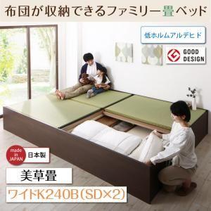 お客様組立 収納ベッド ワイドK240(SD×2) 【フレームのみ】 フレームカラー:ダークブラウン/畳カラー:グリーン お客様組立 日本製・布団が収納できる大容量収納畳連結ベッド 美草畳