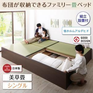 【組立設置費込】 収納ベッド シングル 【フレームのみ】 フレームカラー:ダークブラウン/畳カラー:グリーン 組立設置付 日本製・布団が収納できる大容量収納畳連結ベッド 美草畳