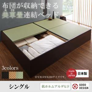 お客様組立 収納ベッド シングル 【フレームのみ】 フレームカラー:ダークブラウン/畳カラー:ブラウン お客様組立 布団が収納できる・美草・小上がり畳連結ベッド