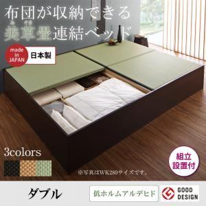 【組立設置費込】 収納ベッド ダブル 【フレームのみ】 フレームカラー:ダークブラウン/畳カラー:グリーン 組立設置付き 布団が収納できる・美草・小上がり畳連結ベッド