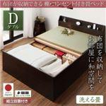 【組立設置費込】 収納ベッド ダブル フレームカラー:ダークブラウン 組立設置付 布団が収納できる棚・コンセント付き畳ベッド 洗える畳