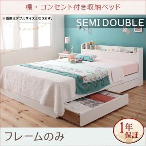 棚・コンセント付き収納ベッド Fleur フルール ベッドフレームのみ シングル レギュラー丈 ホワイト