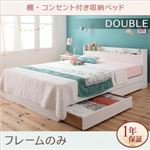 収納ベッド ダブル レギュラー丈 【フレームのみ】 フレームカラー:ホワイト 棚・コンセント付き収納ベッド Fleur フルール