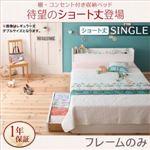収納ベッド シングル ショート丈 【フレームのみ】 フレームカラー:ホワイト 棚・コンセント付き収納ベッド Fleur フルール