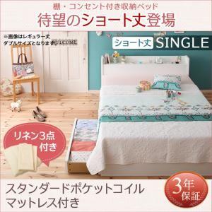 収納ベッド シングル ショート丈 リネン3点セッ...の商品画像