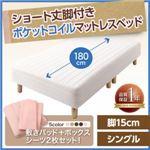 マットレスベッド シングル ショート丈 脚15cm カラー:さくら 新・ショート丈脚付きマットレスベッド ポケットコイルマットレスタイプ ベッドパッド・シーツセット