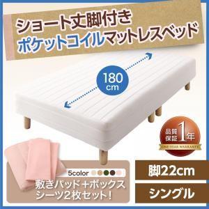 マットレスベッド シングル ショート丈 脚22cm カラー:オリーブグリーン 新・ショート丈脚付きマットレスベッド ポケットコイルマットレスタイプ ベッドパッド・シーツセット