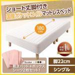 マットレスベッド シングル ショート丈 脚22cm カラー:さくら 新・ショート丈脚付きマットレスベッド 国産ポケットコイルマットレスタイプ ベッドパッド・シーツセット
