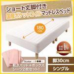 マットレスベッド シングル ショート丈 脚30cm カラー:さくら 新・ショート丈脚付きマットレスベッド 国産ポケットコイルマットレスタイプ ベッドパッド・シーツセット