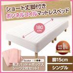 マットレスベッド シングル ショート丈 脚15cm カラー:さくら 新・ショート丈脚付きマットレスベッド ボンネルコイルマットレスタイプ ベッドパッド・シーツセット