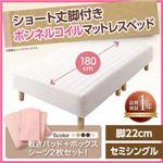 マットレスベッド セミシングル ショート丈 脚22cm カラー:さくら 新・ショート丈脚付きマットレスベッド ボンネルコイルマットレスタイプ ベッドパッド・シーツセット