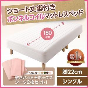 マットレスベッド シングル ショート丈 脚22cm カラー:アイボリー 新・ショート丈脚付きマットレスベッド ボンネルコイルマットレスタイプ ベッドパッド・シーツセット