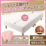 マットレスベッド セミシングル ショート丈 脚30cm カラー:さくら 新・ショート丈脚付きマットレスベッド ボンネルコイルマットレスタイプ ベッドパッド・シーツセット