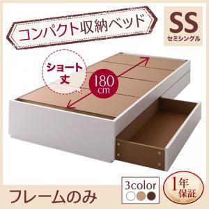 コンパクト収納ベッド CS コンパクトスモール ベッドフレームのみ セミシングル ショート丈 ホワイト