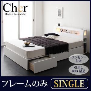 モダンライト・コンセント収納付きベッド Cher シェール