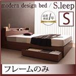 収納ベッド シングル【フレームのみ】カラー:ブラウン 棚・コンセント付き収納ベッド S.leep エス・リープ