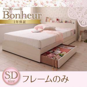 収納ベッドセミダブル【フレームのみ】フレーム:ホワイトフレンチカントリーデザインのコンセント付き収納ベッドBonheurボヌール