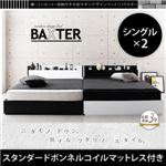 ベッド ワイドK200(S×2)【スタンダードボンネルコイルマットレス付】フレームカラー:ブラック マットレスカラー:ホワイト×ブラック 棚・コンセント・収納付き大型モダンデザインベッド BAXTER バクスター